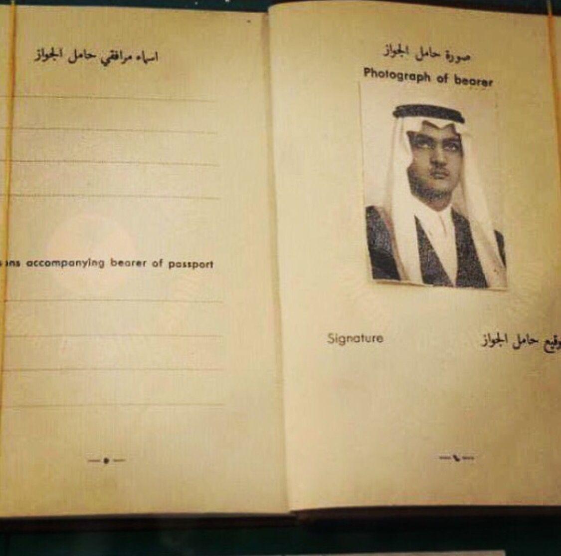 أول جواز سفر لصاحب السمو الملكي الأمير سعود الفيصل King Faisal Cards Against Humanity Passport