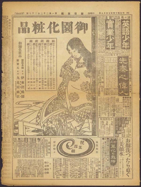Vintage Japanese Newspaper Ads | Newspaper, Vintage And Typography