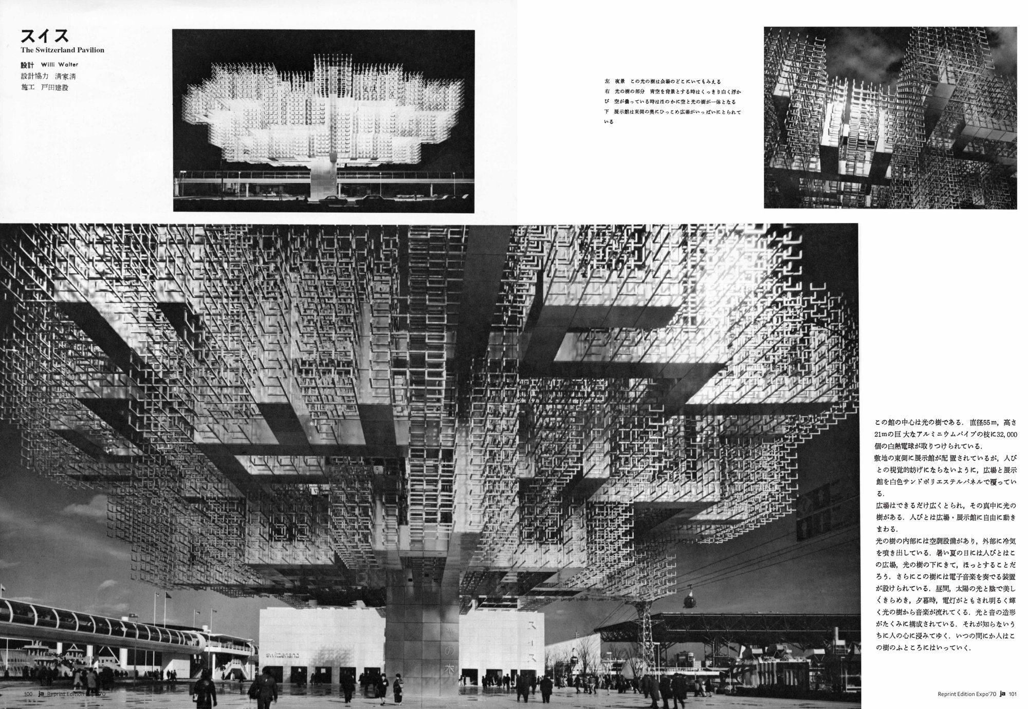 Ja 113 Spring 2019 Reprint Edition Expo 70 The Japan Architect Architecture Design Competition Design Competitions Space Frame