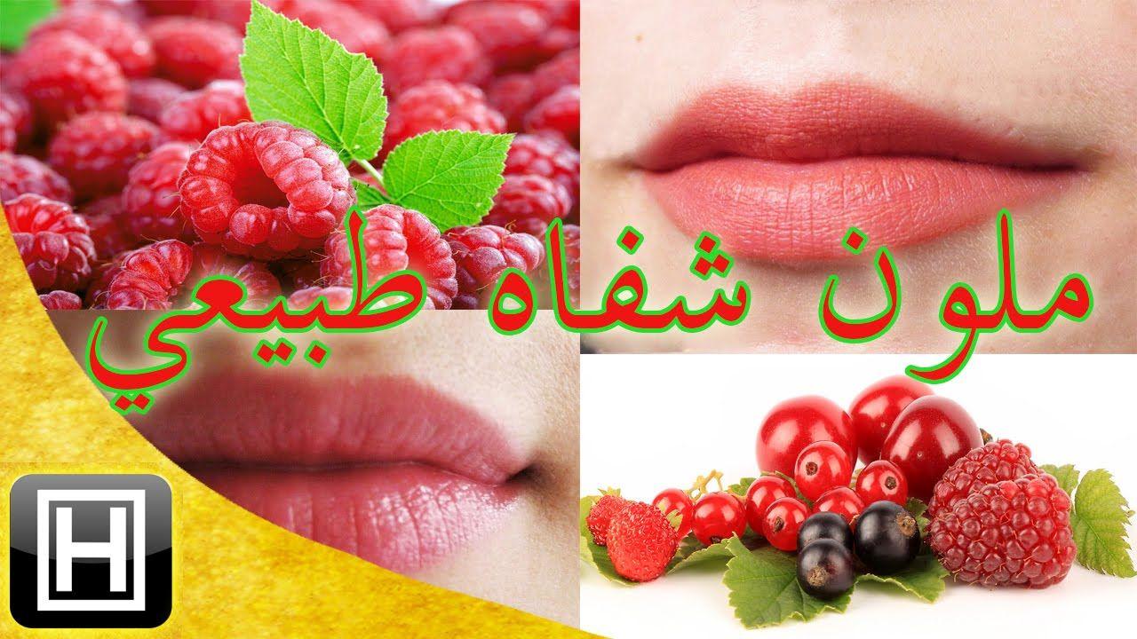 تحضير ملون شفاه طبيعي ذو لون أحمر إنطلاقا من فواكه التوت والكرز والشمندر إضافة إلى زيت الزيتون Beauty Hacks Beauty Herbs Spices