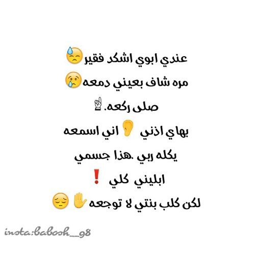 حبيبي بابا Mixed Feelings Quotes Love Husband Quotes Beautiful Arabic Words