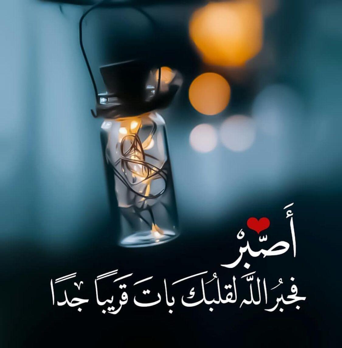 خواطر دينية قصيرة مزخرفة Cover Photo Quotes Cool Words Islamic Pictures