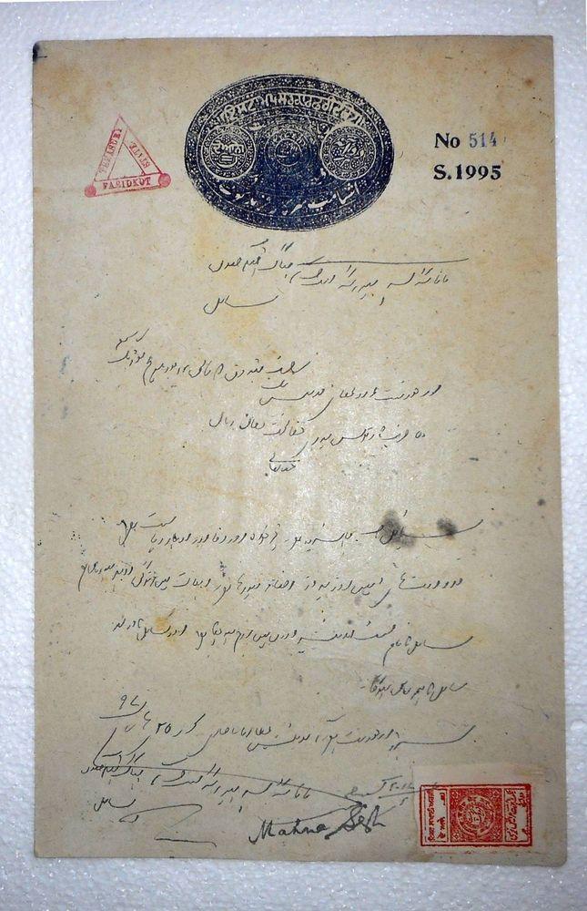 India Faridkot State 1 Revenue Stamp On 2 Annas Paper St101