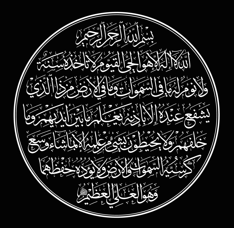 ayatul kursi round black.jpg (3000×2925) Art, Qur'an