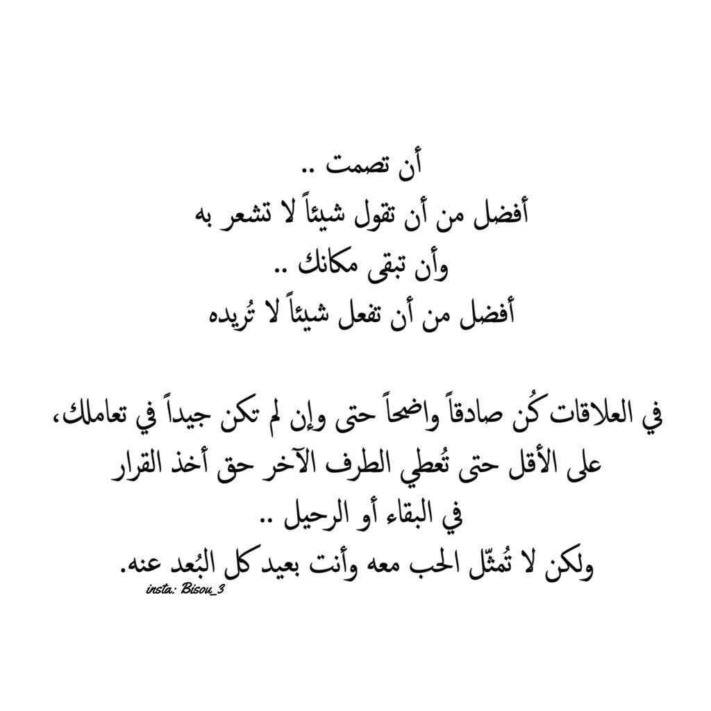 Pin By Syeℓma ۦ On كلام جميل Words Quotes Bisou