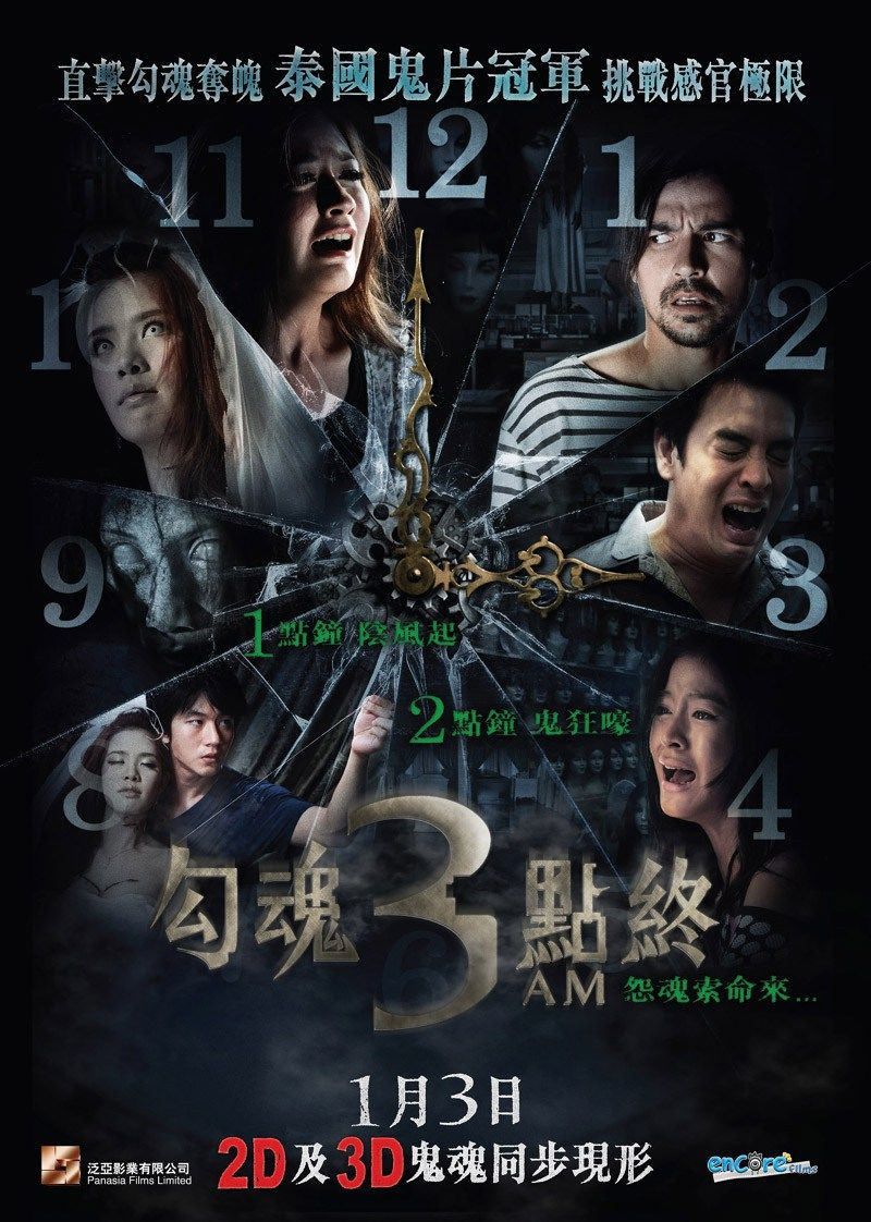 3 A.M | Filmes de terror, Filmes, Assombrado