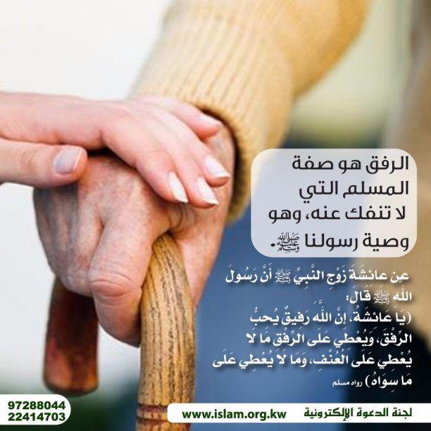 الرفق من صفات المسلم Life Skills Activities Skills Activities Life Skills
