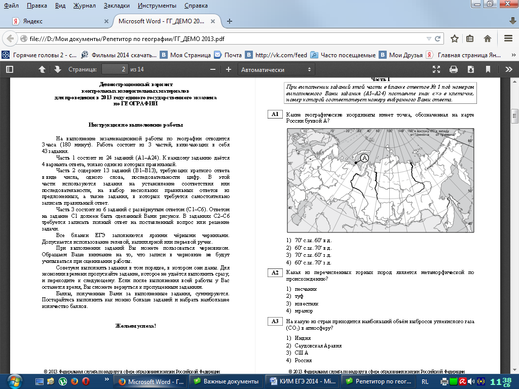 Административная контрольная по географии chardaci  Административная контрольная по географии 11