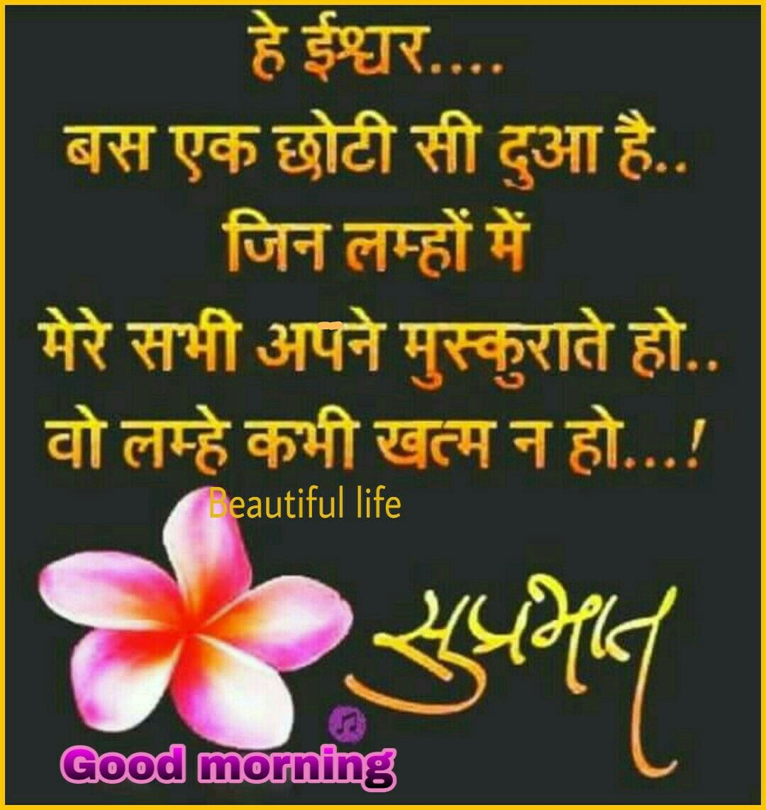 good morning love quotes in hindi with images