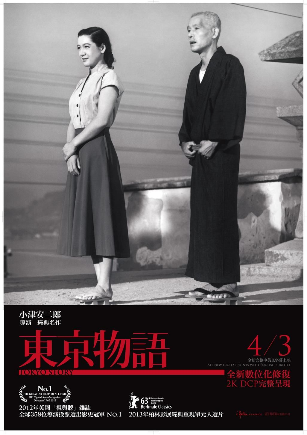 Image result for ozu movies original japanese posters