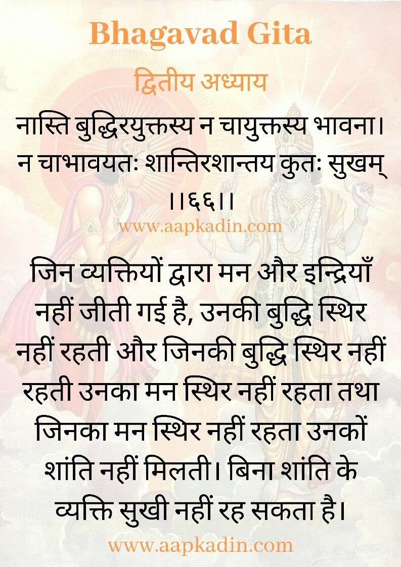 Bhagavadgita Gitaupdesh Geeta Geetaquotes Aapkadin Gita Quotes Geeta Quotes Krishna Quotes