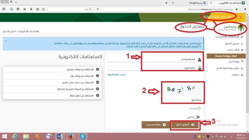 الاستعلام عن رخصة العمل برقم الاقامة 1442 بوابة وزارة العمل الخدمات الالكترونيه Chart Bar Chart Map
