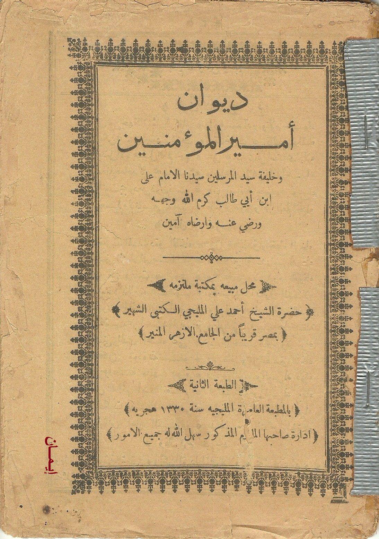 1330 هـ History Egyptian Egypt