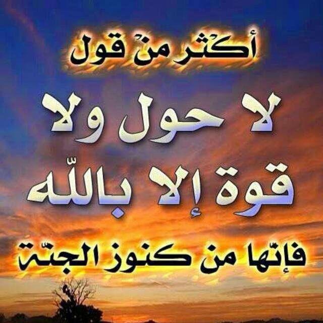 لا حول ولا قوة الا بالله Islamic Art Calligraphy Islam Facts Good Morning Sister