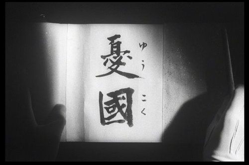 憂国 yukio mishima