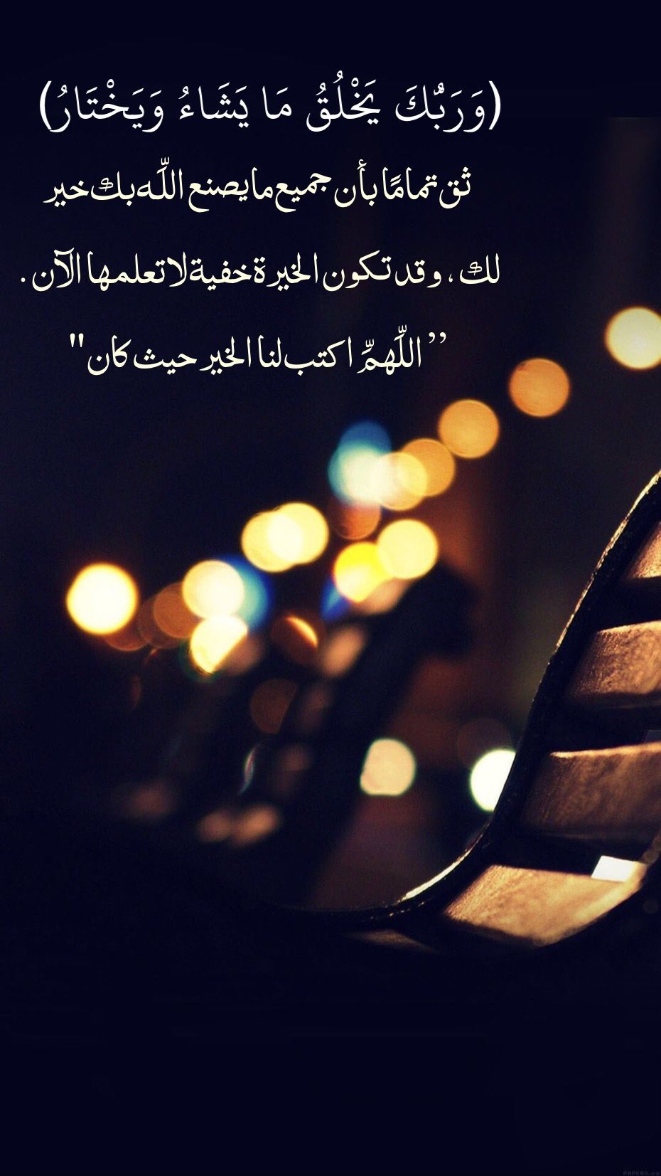 Pin By Ahmed Samir On خلفيات دينية Islam Marriage Quran Verses Islamic Pictures