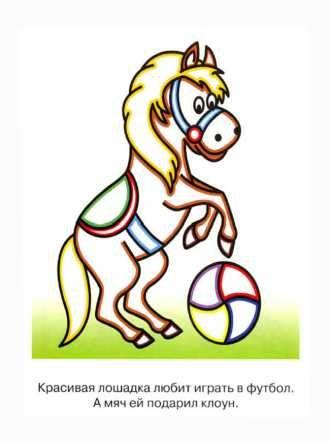 раскраска лошадка для малышей распечатать бесплатно ...