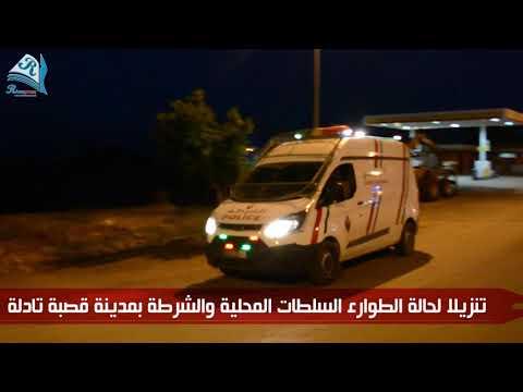 تنزيلا لحالة الطوارء السلطات المحلية وشرطة قصبة تادلة و القوات المساعدة أثناء المداومة Abs Vehicles