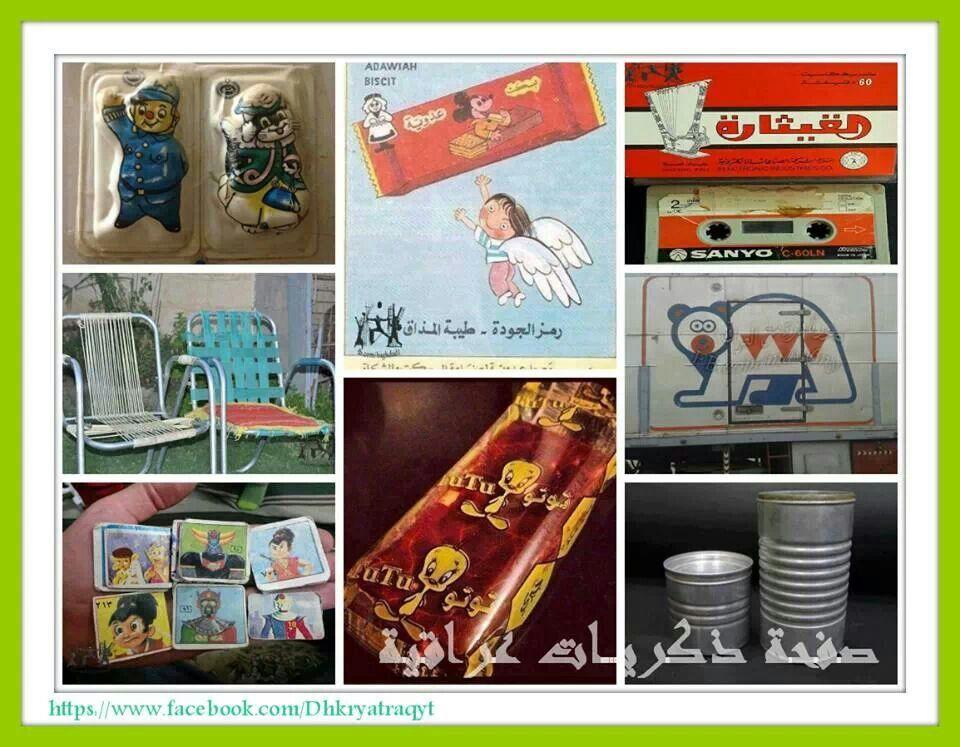 صور منتجات وصناعات عراقية ايام الثمانينات في العراق Baghdad Iraq History