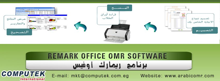 تحميل مجاني برنامج remark office omr