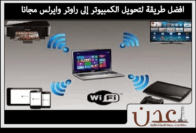 Connectify Hotspot تحويل الكمبيوتر إلى راوتر وايرلس مجانا Electronic Products Computer Wifi