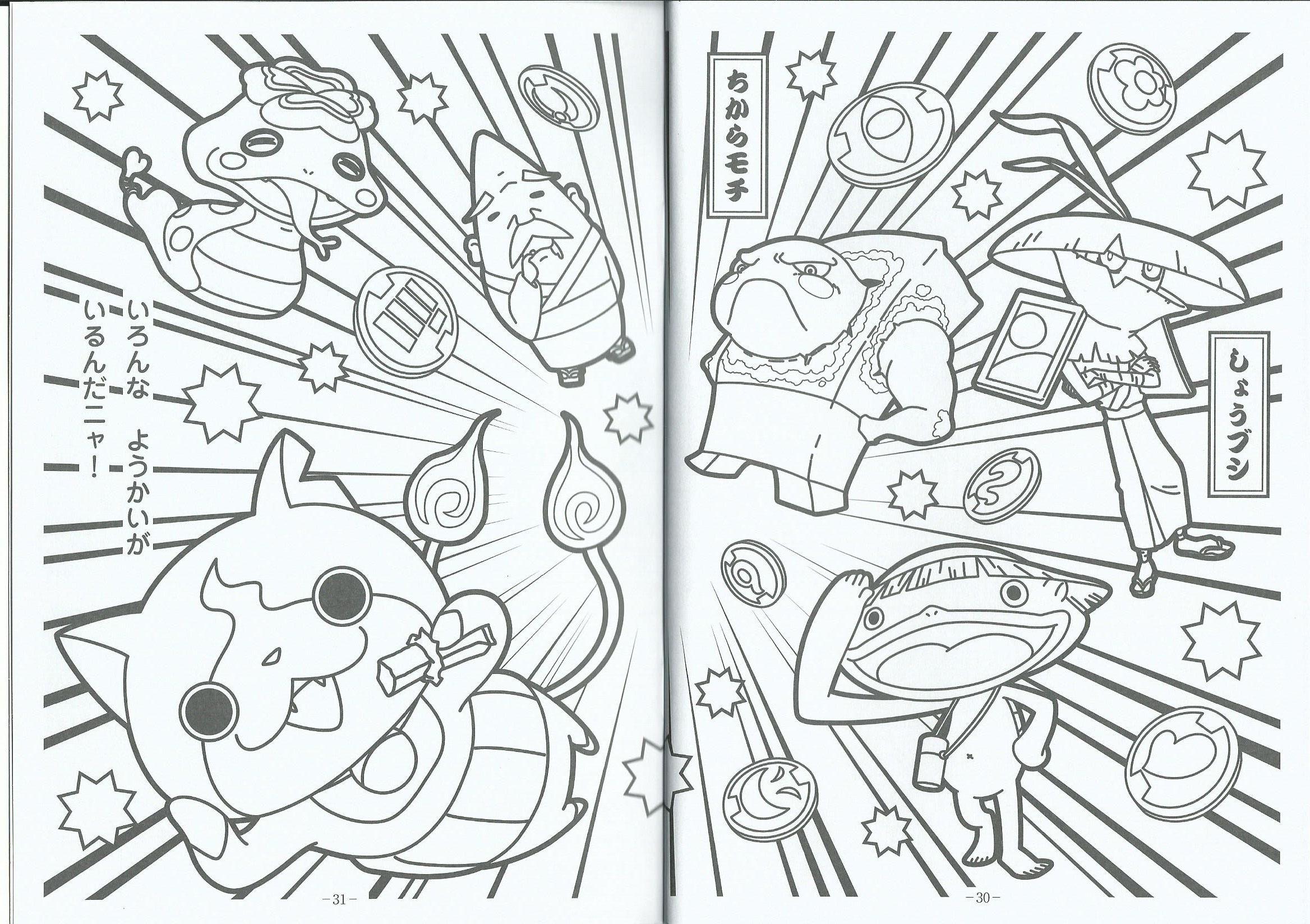Beau Dessin A Imprimer De Yo Kai Watch 2