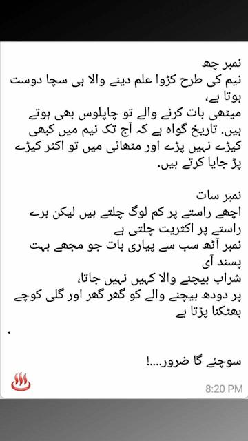 Urdu Quotes Urdu quotes, Quotes, Inspirational quotes
