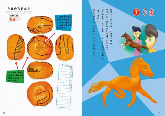In Japan, 'Orange Peel Art' Might Be The New Origami - DesignTAXI.com #patternpod #trend #japanese