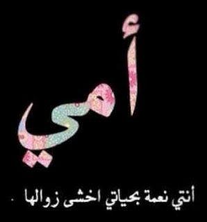 كلام عن البر شعر عن البر صور بر الام توبيكات Cool Writing Beautiful Arabic Words Pop Art Drawing