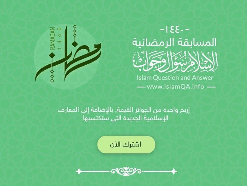 مسابقة موقع الإسلام سؤال وجواب الرمضانية مسابقة رمضان شارك الآن Ow Ly Jtbx30odt7s تعلم واربح Ramadan Website Resources