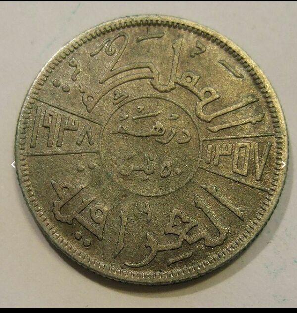 عملة معدنية ملكية عراقية درهم خمسون فلس عام 1938