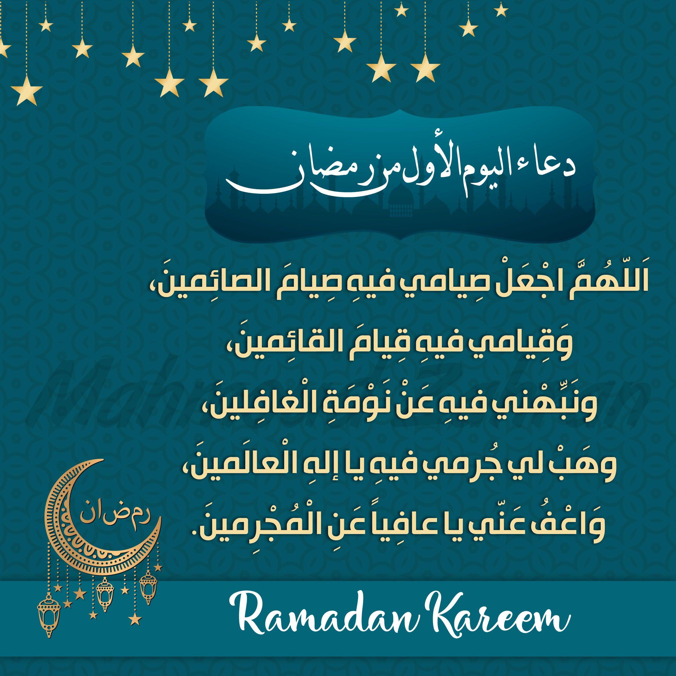 دعاء اليوم الأول من رمضان Ramadan Ramadan Mubarak Islamic Dua