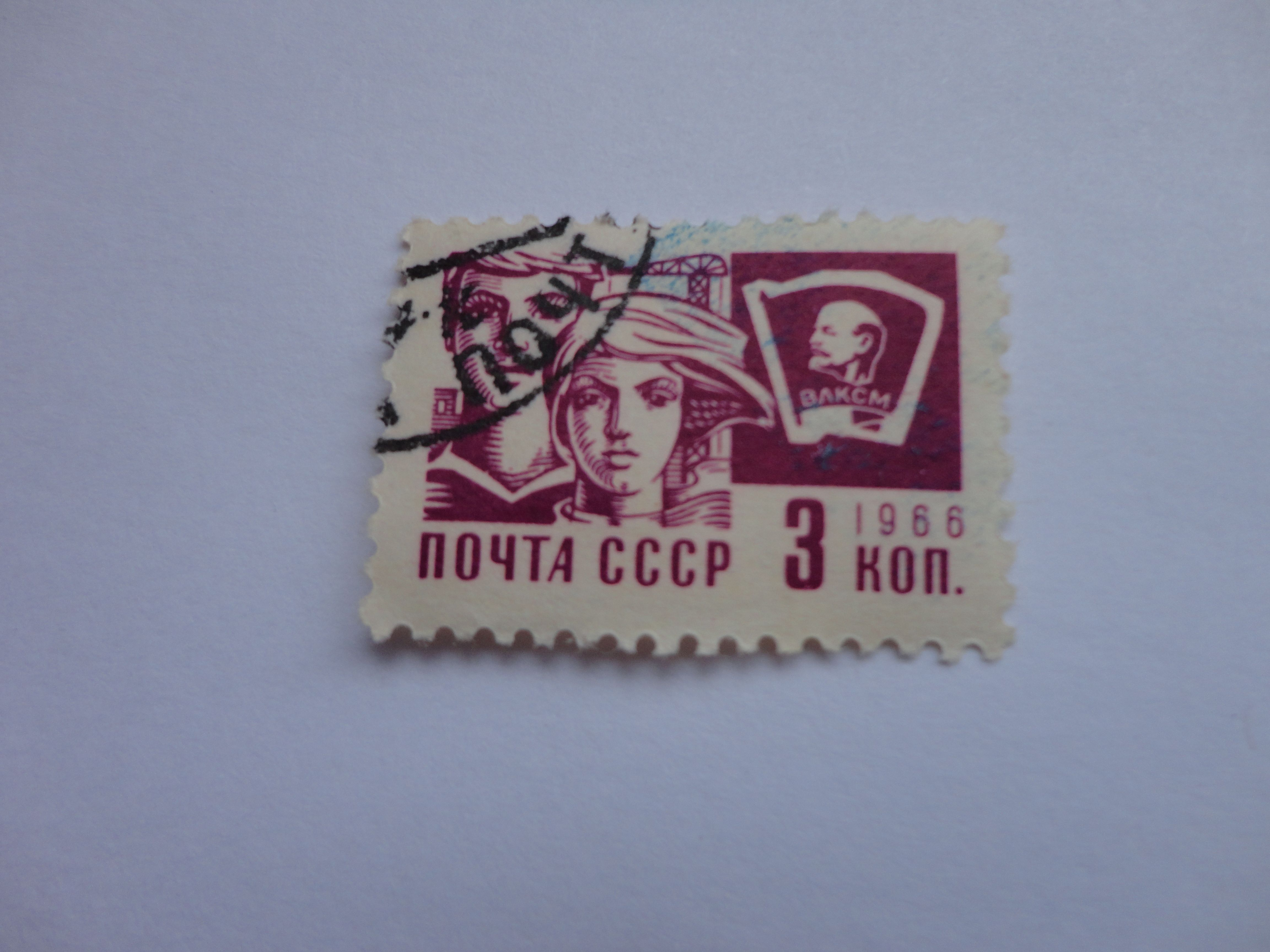 3 Kon 1966 Noyta CCCP Postage Stamp | Philatelist / Postage
