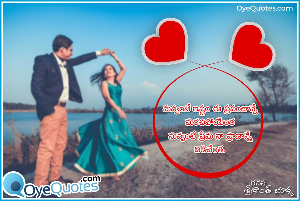 Here Is New Telugu Language Wife And Husband Love Quotes Images Fascinating Love Falor Kavithalu Hd