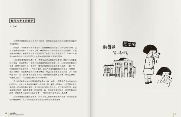 相隔六十年的孩子 - 王春子 | wang, chuen tz