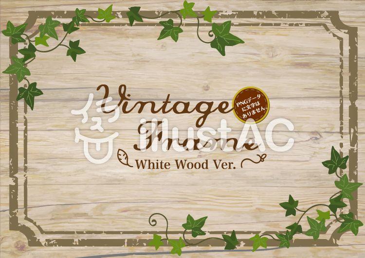 無料素材 ビンテージ な 木目 フレーム 白茶 Illustration