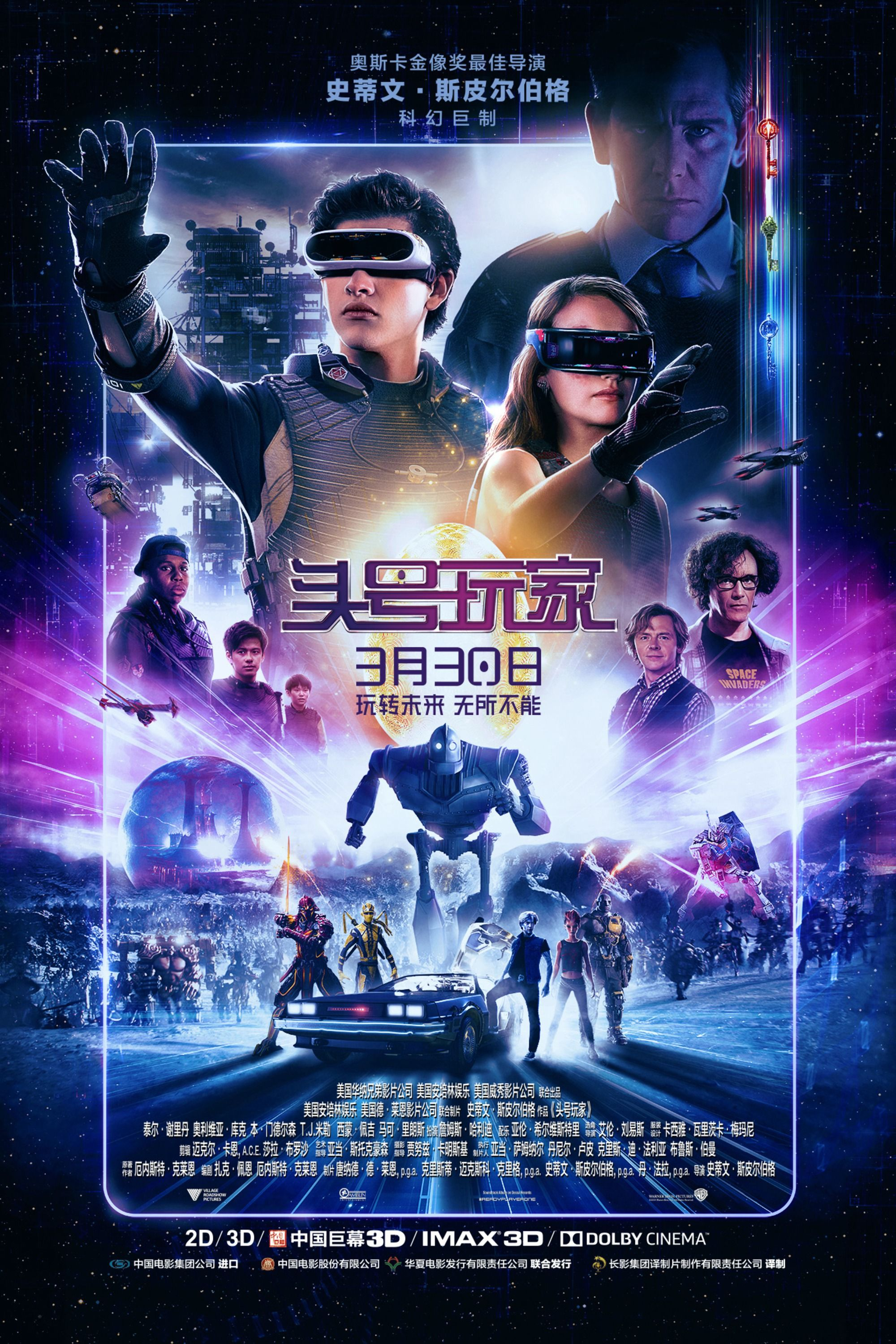 Ready Player One Movie Poster readyplayerone