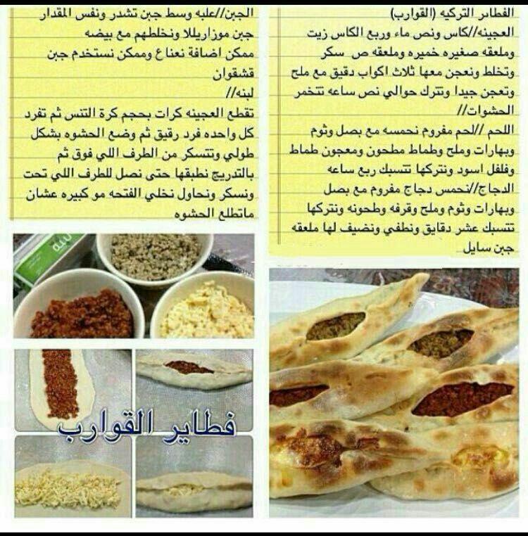 فطاير تركيه Food And Drink Recipes Cooking