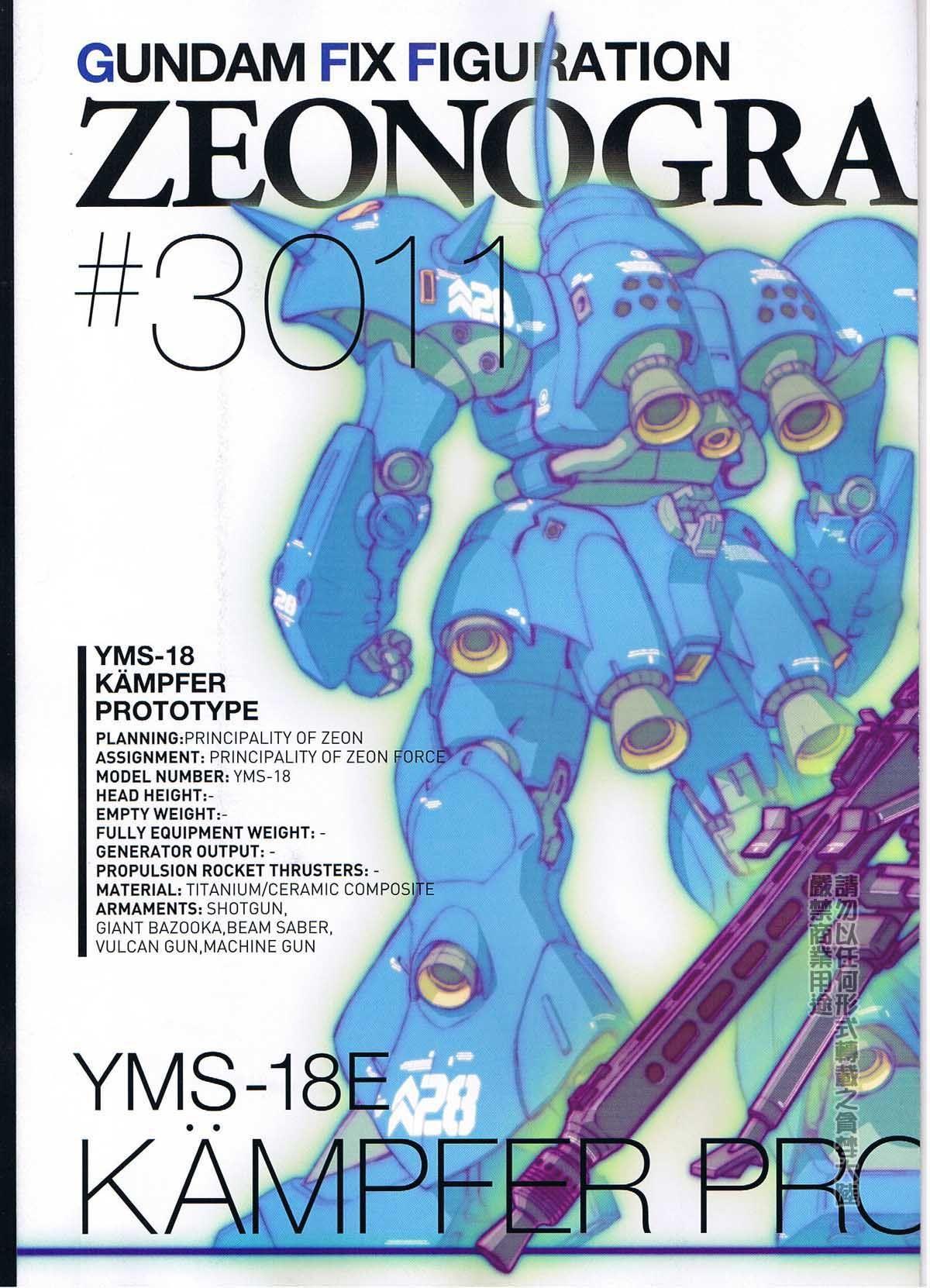 YMS-18 Kämpfer Prototype - The Gundam Wiki - Wikia