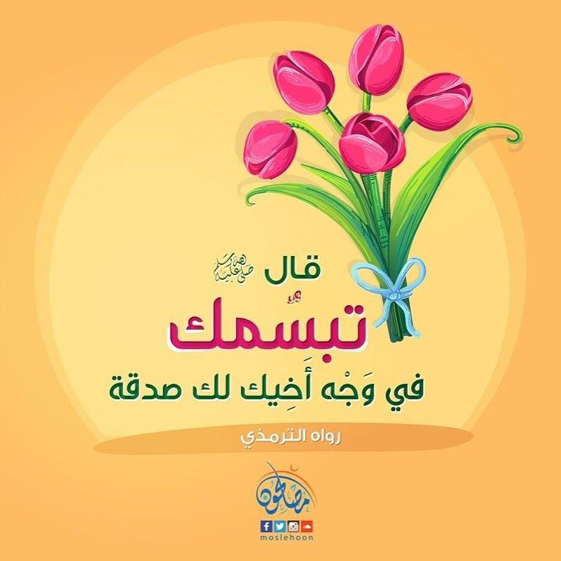 حديث النبي صلى الله عليه وسلم Arabic Alphabet For Kids Learn Islam Love In Islam