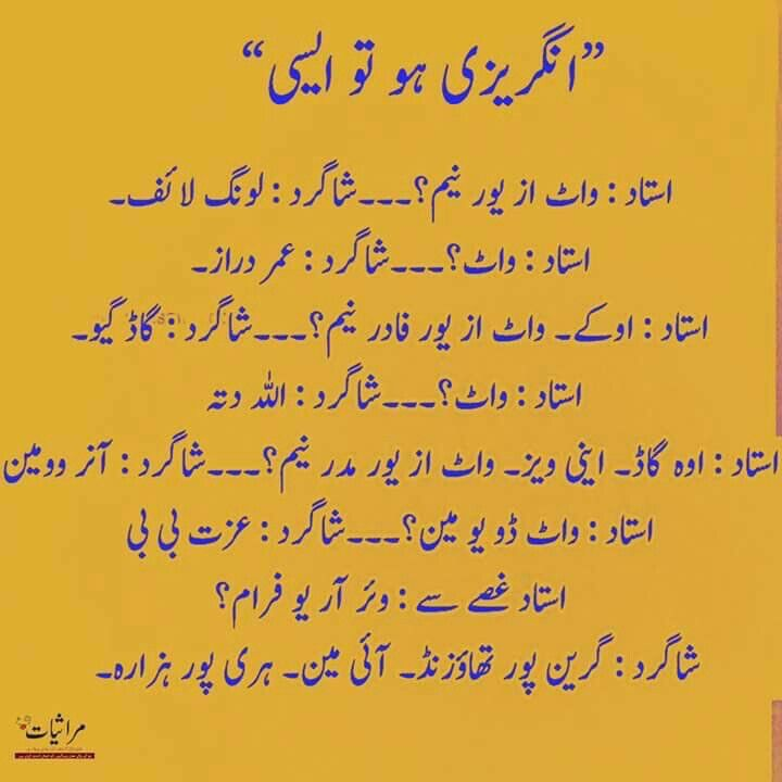 Pin by Tamim Bhai on funny | Funny baby quotes, Urdu funny ...