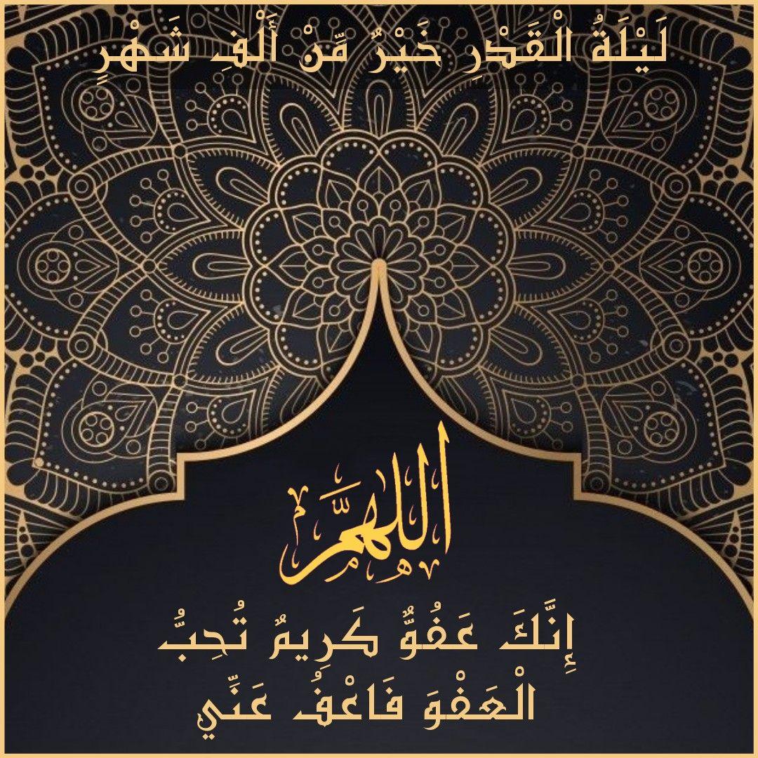قرآن كريم آية سوره القدر ليلة القدر خير من ألف شهر Tapestry Home Decor Decor