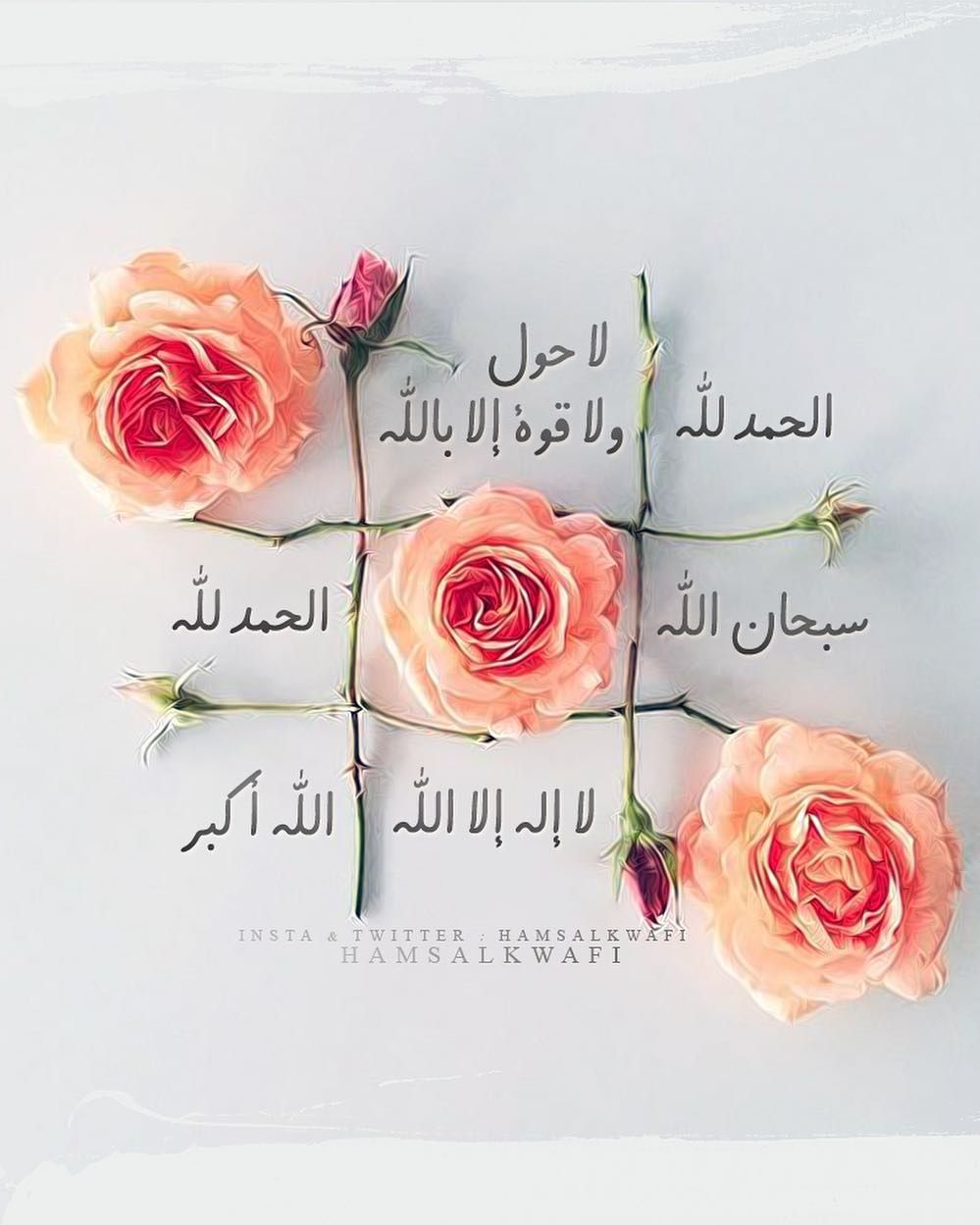 829 Likes 68 Comments كہ ن ذا أثہ ـر Hamsalkwafi On Instagram الباقيات ا Islamic Quotes Wallpaper Islamic Quotes Quran Islamic Love Quotes