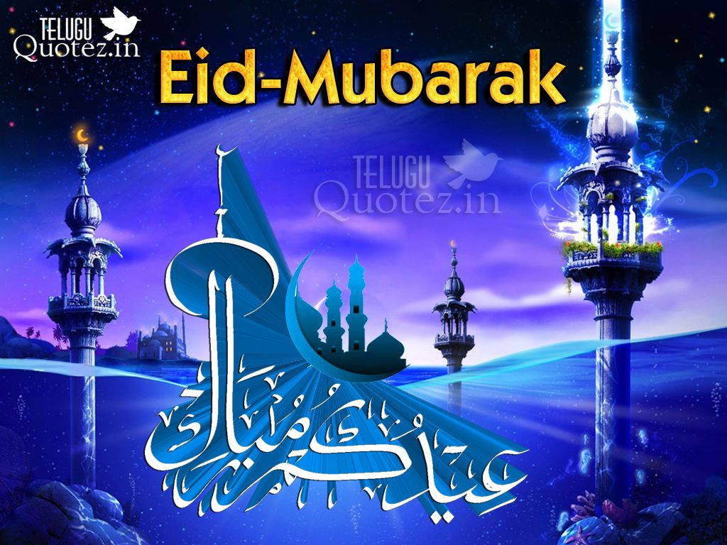 Hd wallpaper ramzan mubarak - Eid Mubarak Saying Best Islamic Hd Wallpapers Free Teluguquotez In