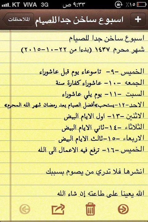 أسبوع ساخن جدا للصيام عاشوراء المحرم Islam Quran Quran Math