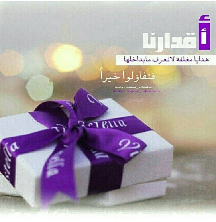 اقدارنا Gift Wrapping Gifts Wrap