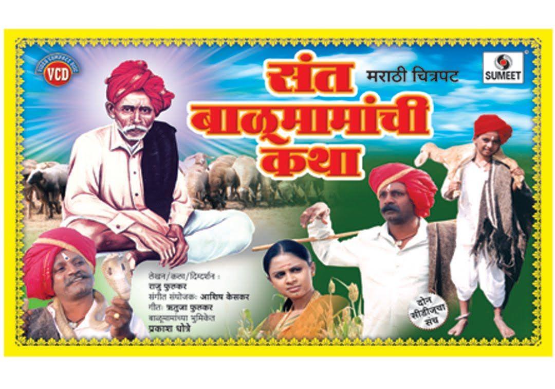 Balumama Katha | बळमम कथ | Marathi Movie | Marathi