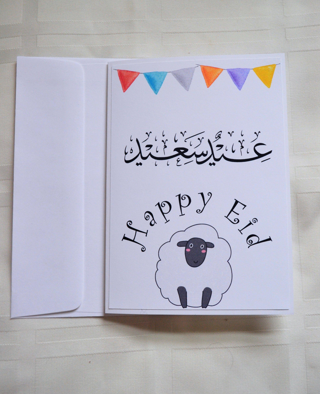 Duaa card Eid Mubarak happy birthday card. Islamic greeting card Happy Eid card Eid Card Islamic Celebration Ramadan Eid Adha Eid Fitr