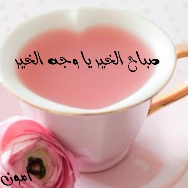 صباح الخير يا وجه الخير Glassware Tea Cups Mugs