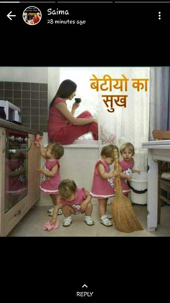 Pin By Nilu Sahil On Hindi Quotes Cute Baby Quotes Funny Baby Quotes Cute Funny Quotes